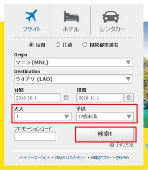 搭乗者人数を選択し、検索ボタンをおしてください