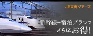 新幹線+宿泊プランでさらにお得!