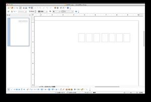 LibreOfficeで下絵を作成