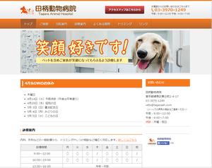 田柄動物病院