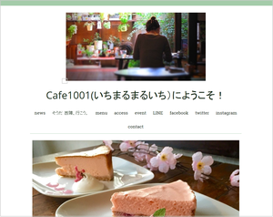 Cafe1001にようこそ! 京都 西陣 町家 ブックカフェ CAFE1001
