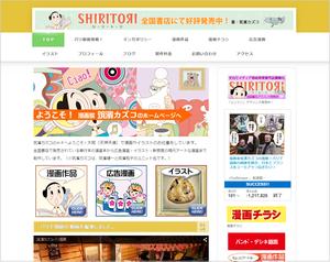 漫画家筑濱カズコのホームページ