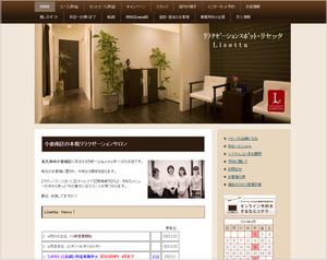 北九州市小倉南区にあるリラクゼーションマッサージ店【Lisetta】リセッタ