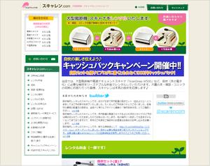 大型裁断機・スキャナのレンタルショップ - スキャレン.com