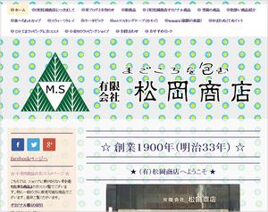 洋菓子包材屋 創業明治33年まごころを包む 有限会社 松岡商店