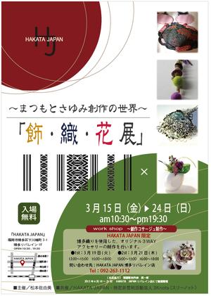 まつもとさゆみ展/ポスター
