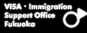 Japan Fukuoka immigration VISA 日本 福岡 技能実習 在留資格 行政書士