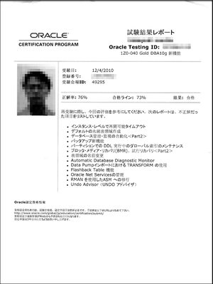試験結果レポート