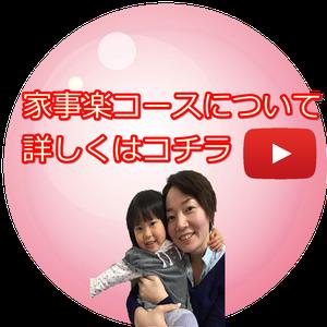 大阪・兵庫の家政婦家事代行サービスなら家事楽WOMANにお任せください