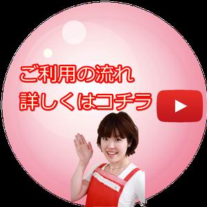 大阪・兵庫の家政婦・家事代行サービスなら女性ライフワーク協会のご利用の流れをご覧ください