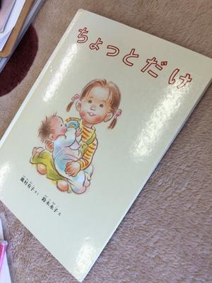 ちょっとだけ (こどものとも絵本)  瀧村 有子  (著), 鈴木 永子 (イラスト)