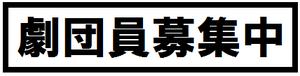 ★参加アーティスト募集!