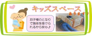 札幌市中央区の整骨院キッズスペースあり、安心の交通事故治療