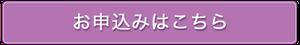 SOULKNOCKセラピー申込ボタン