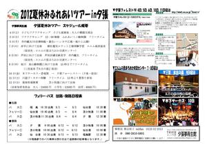 2012.ふれあいツアースケジュール