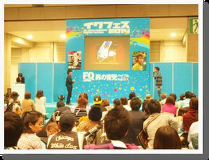 イクフェス 2014参戦^^ ! 体験塾として出展^^