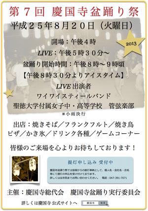 h25_keikokuji_bon_dance_c