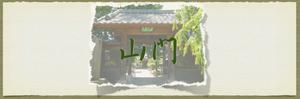 松戸のお寺 慶国寺 山門