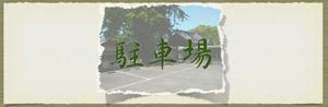 松戸のお寺 慶国寺 駐車場