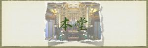 松戸のお寺 慶国寺
