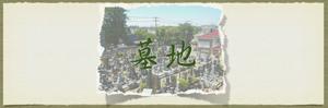 松戸のお寺 慶国寺 墓地