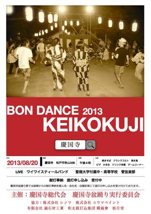 h25_keikokuji_bon_dance_f