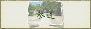 松戸のお寺 慶国寺 参道