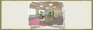 松戸のお寺 慶国寺 客殿
