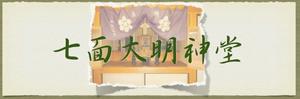 松戸のお寺 慶国寺 七面大明神堂