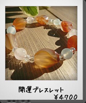 9月12日生まれの守護石サードオニキス入り☆開運パワーストーンブレスレットです♪