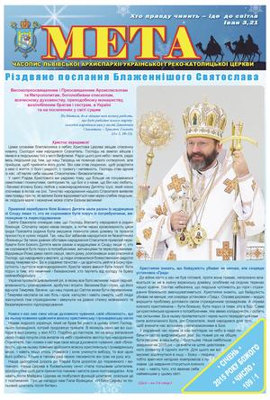 """Титульна сторінка """"Мета"""" січень 2015 р. Б. № 109/1"""