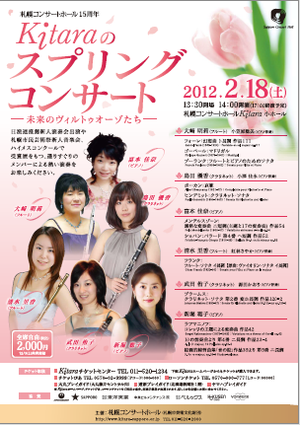 Kitaraのスプリングコンサート