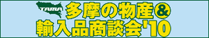 多摩の物産&輸入品商談会'10
