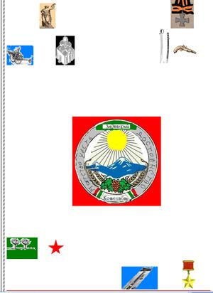 Наброски фамильного герба АНДЗАУРОВЫХ