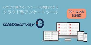 WebSurvey G