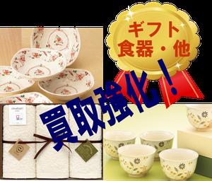 ギフト・贈答品・食器の買取札幌