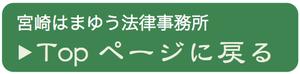 宮崎はまゆう法律事務所 ホームページへ戻る