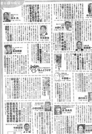 津波シェルターヒカリが小学館の週刊スピリッツ掲載099