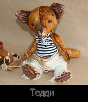 интерьерные игрушки ручной работы в стиле Тедди