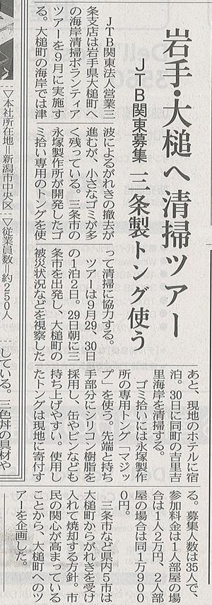 日本経済新聞 (2012年08月21日)