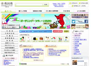 市川市公式WEB