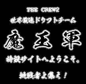 THE CREW2 最速ドリフトチーム 魔王軍 特設サイトへようこそ。俺たちは随時 挑戦者を待っている。