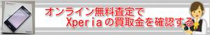 Xperiaオンライン無料査定