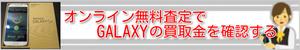 GALAXYオンライン無料査定