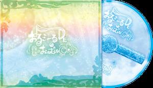 おるご~る DE おねむな CD ♪ ジャケット&ディスク 見本