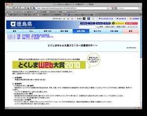 とくしまweb大賞2010