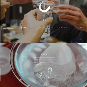 Jimdo制作 日本酒地酒の酒屋 ホームページ