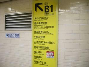 表参道B1出口進行方向直進