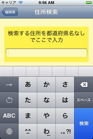 福岡県の検索画面、キーボードが表示