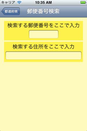 総合検索画面